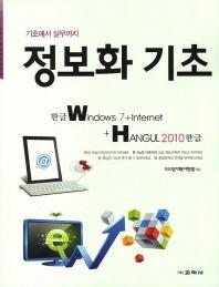 정보화기초 한글 Windows 7 Internet Hangul 2010 한글