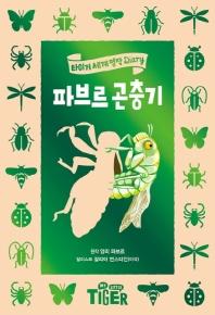 파브르 곤충기(타이거 세계 명작 다이어리)(양장본 HardCover)