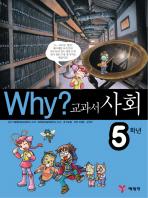 Why 교과서 사회 5학년