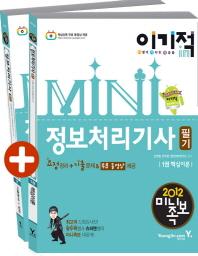 정보처리기사 필기(미니족보)(2012)(이기적 in)