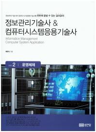 정보관리기술사 & 컴퓨터시스템응용기술사 Vol.2: 운영체제