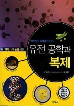 유전 공학과 복제(선생님이 교과서에서 뽑은)(과학나라 논술세상 28)
