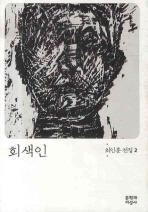 회색인 [77년 최인훈 전집2/중급]