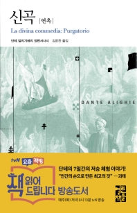 신곡: 연옥(열린책들 세계문학 94)(양장본 HardCover)