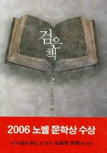 검은 책 2
