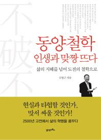 동양철학 인생과 맞짱 뜨다
