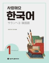 사랑해요 한국어. 1(WB)(일본어)