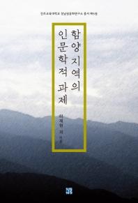함양 지역의 인문학적 과제(진주교육대학교 경남권문화연구소 총서 제5권)