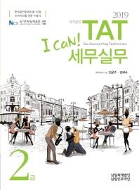 TAT 세무실무 2급(2019)(I Can)