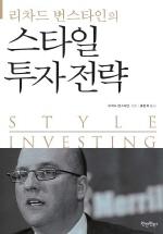 리차드 번스타인의 스타일 투자 전략(양장본 HardCover)