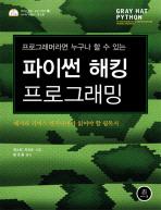 파이썬 해킹 프로그래밍(에이콘 해킹 보안 시리즈 23)