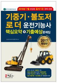 기중기 불도저 로더운전기능사 핵심요약+기출예상문제집(2017)(8절)