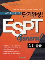 ESPT GENERAL(실전중급)(단기완성)