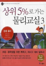 상위 5%로 가는 물리교실. 3: 응용 물리(상위 5% 총서 011)