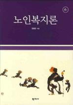 노인복지론(4판)(4판)