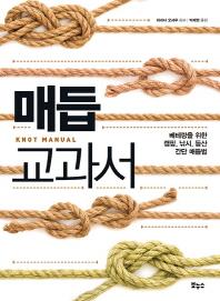 매듭 교과서(자급자족 시리즈)