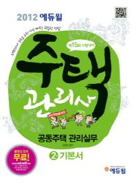 공동주택 관리실무(주택관리사 2차 기본서)(2012)(에듀윌)