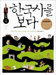 한국사를 보다. 4: 조선(하)