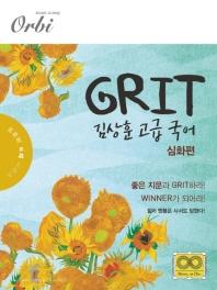 고등 김상훈 고급 국어: 심화편