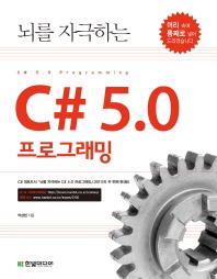 �� �ڱ��ϴ� C# 5.0 ���α���