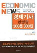 경제기사 궁금증 300문 300답(개정증보판 10판)
