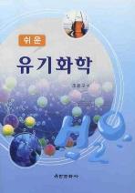 유기화학(쉬운)