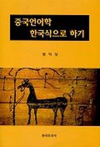 중국언어학 한국식으로 하기