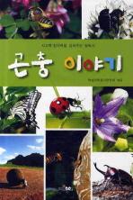 곤충 이야기(사고력 창의력을 길러주는 필독서)