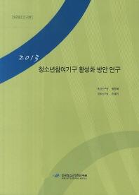청소년참여기구 활성화 방안 연구(2013)(연구보고 13-R09)