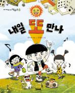 내일 또 만나(초등 저학년을 위한 책동무 15)