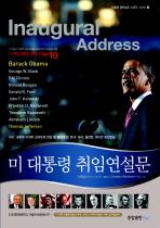 미 대통령 취임연설문(MP3CD1장포함)(대통령 명연설문 보존 시리즈 3)