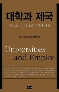 대학과 제국