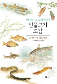 민물고기 도감(보급판)(세밀화로 그린 보리 어린이 9)