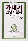 카네기 인생지침서(상)(2판)