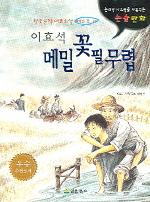 메밀 꽃 필 무렵(한국문학대표소설 베스트 2)