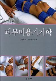 피부미용기기학