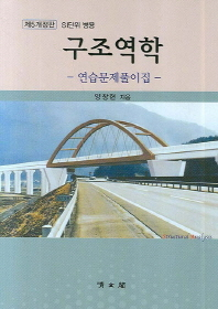 구조역학 (연습문제풀이집)(개정판 5판)