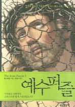 예수 퍼즐. 2
