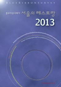 서울의 레스토랑(2013) --- 책 위아래옆면 도서관 장서인있슴
