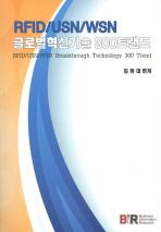 RFID USN WSN 글로벌혁신기술 300트랜드