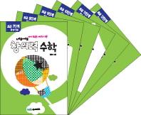 창의력 수학 초급 B세트(7단계-12단계)(2012)(네모세모)(전6권)