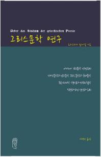 그리스문학 연구
