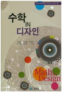 수학 IN 디자인(한국수학교육학회 수학교사 시리즈 13)(양장본 HardCover)