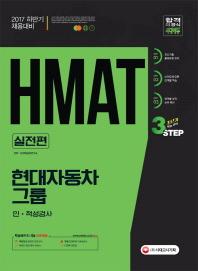 HMAT 현대자동차그룹 인 적성검사 실전편(2017)