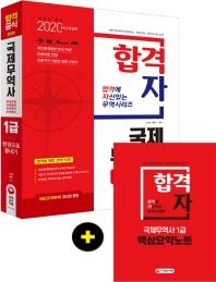국제무역사 1급 한권으로 끝내기(2020)(합격자)(개정판 3판)