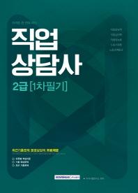 직업상담사 2급 1차 필기(2018)(자격증 한 번에 따기)