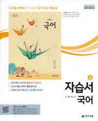 고등 국어(상) 자습서 (2018)