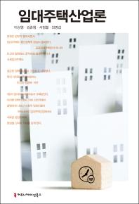 임대주택산업론