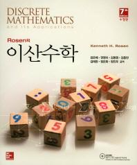 이산수학(Rosen의)(수정판 7판)(CD1장포함)