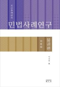 민법사례연구: 물권편